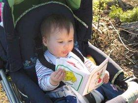 хоть сижу еще в коляске, книжки все читаю я