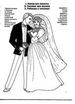 Наряд для невесты, Смокинг для жениха, Рубашка к смокингу