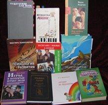 Книги -  педагогика, психология