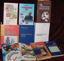 Книги - педагогика