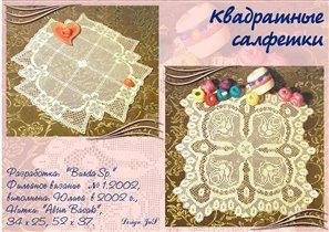 202_квадратные салфетки