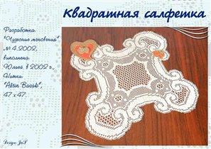 203_квадратная салфетка