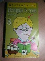 Краткий курс. История России