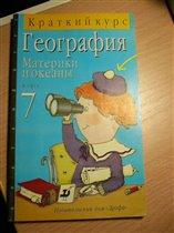 Краткий курс. География 7 класс
