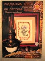 Колдовская книга, мак, Золотое руно