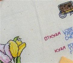 фрагмент конвертика