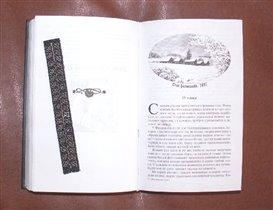закладка 2 для книг