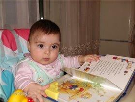 Я читаю, знания поднимаю!