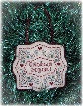 Новогодний баннер от The Sweetheart Tree