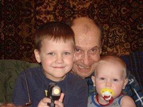 Дедуля с внуками