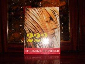 222 Стильные прически.  Книга