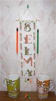 для Selma