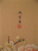 Китайский круг №1  - Счастливый день приносит благосостояние