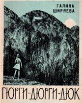 Ищу книгу Галина Ширяева Гюрги Дюрги Дюк