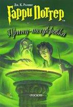 Гарри Поттер и Приц-Полукровка (рус.)