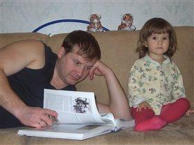 Папа, книжку почитай! Только быстро не листай!