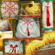 Новогодний мешочек волшебный, с подарками)