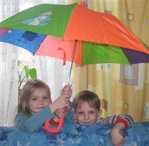 Вдвоем под зонтом веселее!