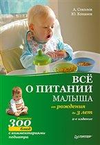 Все о питании малыша