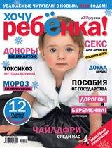 Журнал 'Хочу ребёнка'