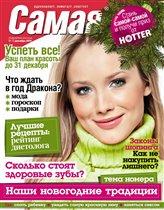Журнал 'Самая'