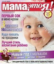 Журнал 'Мама, это Я'