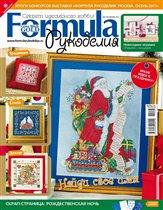 Журнал 'Формула Рукоделия'