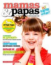 mamas&papas (сентябрь 2011)