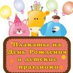 Фотоплакаты на День Рождения и праздники