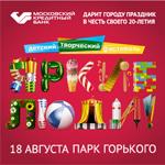Детский творческий фестиваль 'Яркие люди'