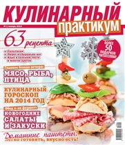 Журнал 'Кулинарный практикум'