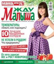 Журнал 'Жду малыша'