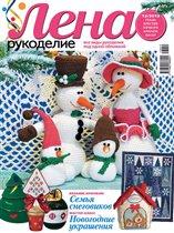 Журнал 'Лена Рукоделие'
