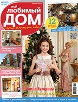Журнал 'Мой любимый дом'