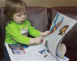Читаем книжку про Машу и медведя