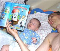 С папой книжки Я ЧИТАЮ, даже букв ещё не зная!!!