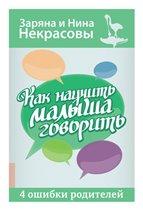 Обложка новой книги Некрасовых