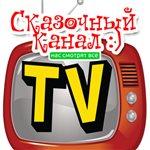 Аудиосказки и обучающее видео для детей. Подпишись!
