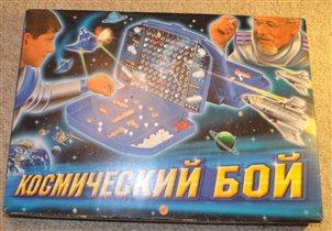 Космический бой (250 руб.)