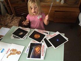 Играем дома - изучаем космическую систему