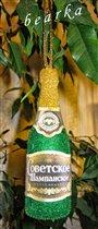 Настоящее фетровое шампанское! :)