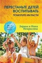 Новая обложка книги Некрасовых, 2016г.