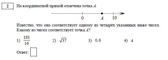 Из демонстрационного варианта ОГЭ по математике