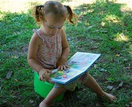 С книгой даже за самыми важными делами!