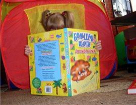 Большая книга для маленького человечка!