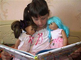 Втроем читать веселее