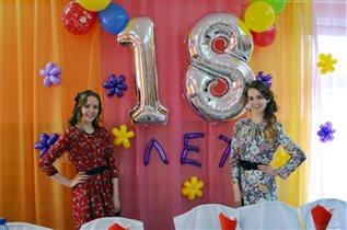 Моим двойняшкам - 18!!!