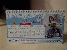 еще календарь от Кагоцел