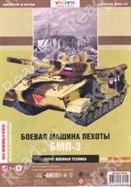 Боевая машина пехоты - БМП-3