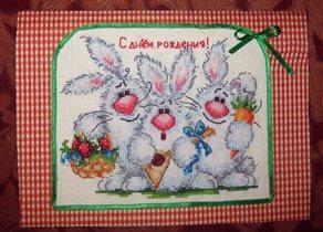 Открытка с зайцами